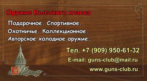 Охотничий клуб
